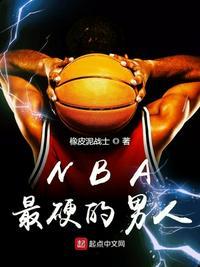 NBA最硬的男人
