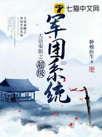 大话秦朝之神级军团系统